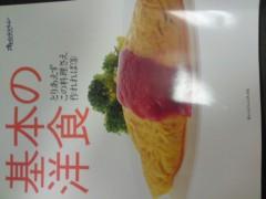 黒田えりか 公式ブログ/お料理の本 画像3