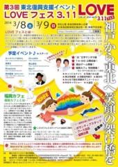黒田えりか 公式ブログ/LOVEフェス3.11 画像1
