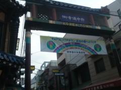黒田えりか 公式ブログ/なう Korean Town 画像2