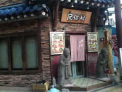 黒田えりか 公式ブログ/なう Korean Town 画像1