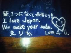 黒田えりか 公式ブログ/大阪よりRainbow Flag Project@United Earth 画像3