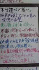 黒田えりか 公式ブログ/良い&深い言葉.ボランティア 画像2