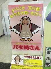 チェウニ 公式ブログ/大崎市のかえり 画像1
