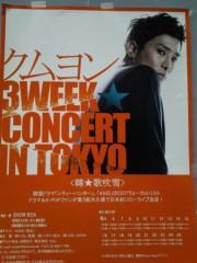 チェウニ 公式ブログ/韓国から 画像2