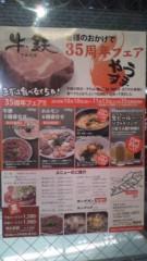 甲斐 真里 公式ブログ/下北沢『牛鉄』 画像1
