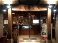 甲斐 真里 公式ブログ/名古屋『山本屋本店』 画像1