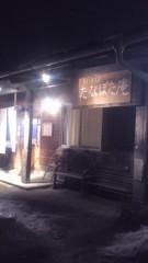 甲斐 真里 公式ブログ/長野市『たなぼた庵』 画像1