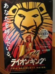 甲斐 真里 公式ブログ/ミュージカル『ライオンキング』 画像1