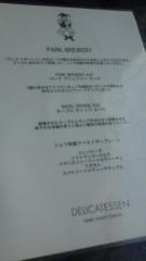 甲斐 真里 公式ブログ/新宿『パークブリュワリー』 画像1