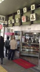 甲斐 真里 公式ブログ/三宮『森谷商店のコロッケ』 画像1