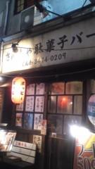 甲斐 真里 公式ブログ/三軒茶屋『駄菓子バー』 画像1