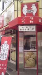 甲斐 真里 公式ブログ/下北沢『小葉生煎』 画像1