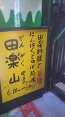 甲斐 真里 公式ブログ/吉祥寺『田楽山』 画像1