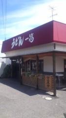 甲斐 真里 公式ブログ/高松市『うどん 一福』 画像1