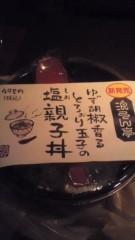 甲斐 真里 公式ブログ/真夜中に食べた親子丼。 画像1