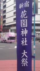 甲斐 真里 公式ブログ/アルタ前〜 画像2