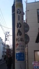 甲斐 真里 公式ブログ/下北沢『やじるし』 画像1