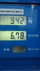 甲斐 真里 公式ブログ/ひさびさの130円台! 画像1