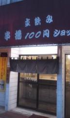 甲斐 真里 公式ブログ/立石『串揚げ100円ショップ』 画像1