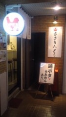 甲斐 真里 公式ブログ/経堂『ささりんどう』 画像1
