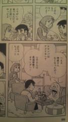 甲斐 真里 公式ブログ/劇画のQ太郎。 画像2