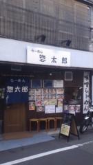甲斐 真里 公式ブログ/三軒茶屋『らーめん 惣太郎』 画像1