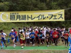 甲斐 真里 公式ブログ/10/2-3 北軽井沢 照月湖トレイルフェス 画像1