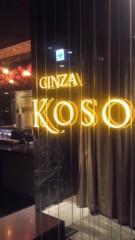 甲斐 真里 公式ブログ/銀座『KOSO』 画像1