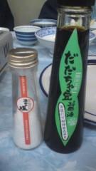 甲斐 真里 公式ブログ/蔵王温泉スキー場データ 画像1