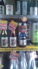 甲斐 真里 公式ブログ/焼津『酒蔵 いとう』 画像2