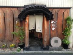 甲斐 真里 公式ブログ/亀有『やざ和』 画像1