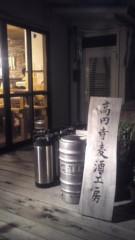 甲斐 真里 公式ブログ/高円寺『高円寺麦酒工房』 画像1