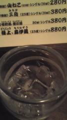 甲斐 真里 公式ブログ/最近呑んだ珍しいお酒。 画像3