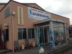 甲斐 真里 公式ブログ/焼津『小川港河岸食堂』 画像1
