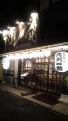 甲斐 真里 公式ブログ/代田『九州一番』 画像3