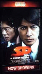 甲斐 真里 公式ブログ/映画『SP 〜野望編〜』 画像1