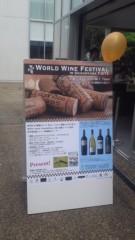 甲斐 真里 公式ブログ/ワインの試飲会。 画像1