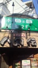 甲斐 真里 公式ブログ/下北沢『本屋 B&B』 画像1