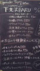 甲斐 真里 公式ブログ/下北沢『下北沢BARU』 画像1