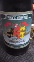 甲斐 真里 公式ブログ/地ビール『みちのく福島路ビール』 画像1