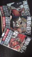 甲斐 真里 公式ブログ/漫画『進撃の巨人』 画像1