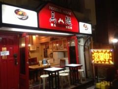 甲斐 真里 公式ブログ/麻布十番『馬麺』 画像1