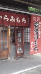 甲斐 真里 公式ブログ/安倍川『石部屋』 画像1