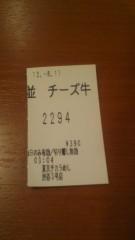 甲斐 真里 公式ブログ/渋谷『東京チカラめし』 画像3
