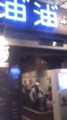 甲斐 真里 公式ブログ/赤坂『あぶらーめん専門店 油油-ぶらぶら-』 画像3