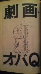 甲斐 真里 公式ブログ/劇画のQ太郎。 画像1