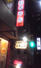 甲斐 真里 公式ブログ/下北沢『松ちゃん』 画像1