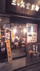 甲斐 真里 公式ブログ/ラーメン『下北沢 三ツ矢堂製麺』 画像1