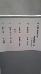 甲斐 真里 公式ブログ/落語『東西落語名人会』 画像3