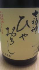 甲斐 真里 公式ブログ/岩手のお酒『七福神』 画像1
